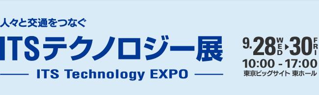 ITSテクノロジー展